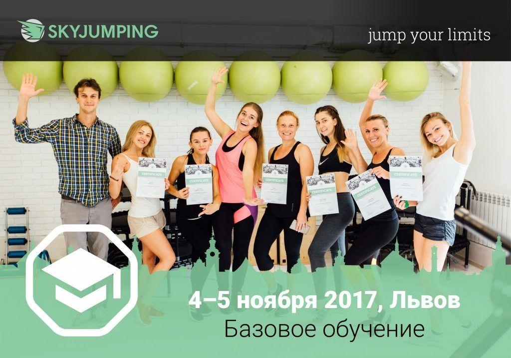Обучение инструкторов SkyJumping состоится 4-5 ноября 2017 г. во Львове!