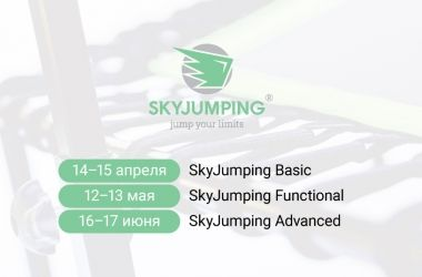 ВПЕРВЫЕ обучение инструкторов Sky Jumping запланировано на пол года вперёд и с разными уровнями!