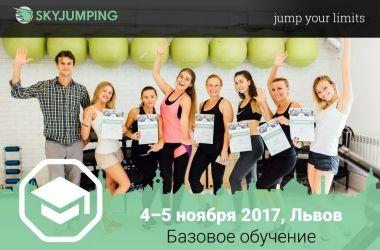 Обучение инструкторов Sky Jumping состоится 4-5 ноября 2017 г. во Львове!